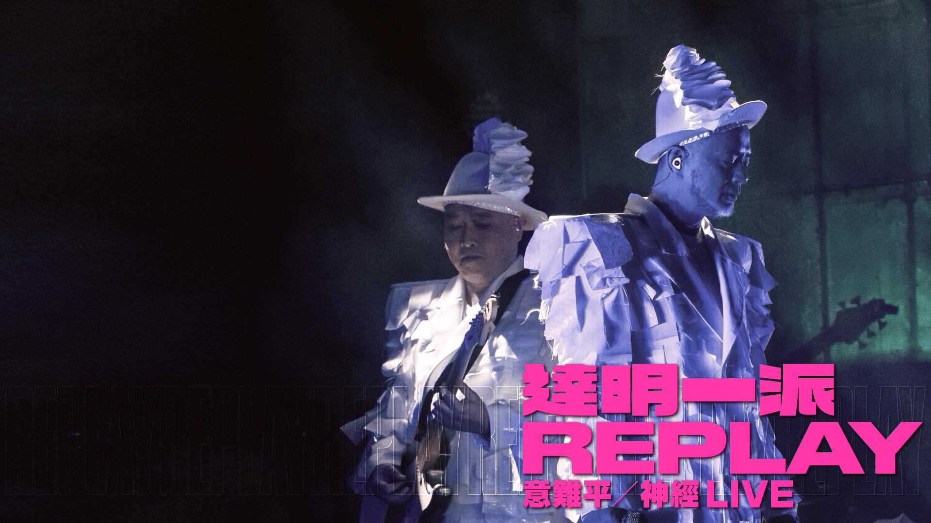 REPLAY 意難平/神經 LIVE